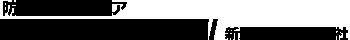新潟県の総合防災システムは新潟ノーミ