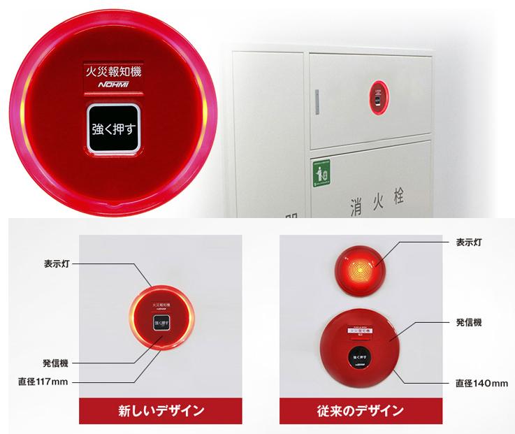 リング型表示灯付発信機