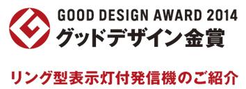 グッドデザイン金賞受賞